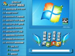 【风林火山】GHOST WIN7 SP1 X64 电脑店装机版 V2017.04 (64位)
