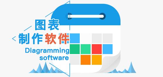 制作图表软件有哪些_好用的图表制作软件下载