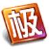 http://img1.xitongzhijia.net/170401/66-1F4011J44X27.jpg