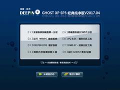 深度技术 GHOST XP SP3 经典纯净版 V2017.04