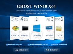 GHOST WIN10 X64 装机专业版 V2017.04(64位)