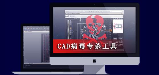 cad病毒专杀工具官方版_cad病毒专杀工具免费下载