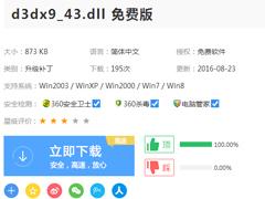 "XP系统电脑提示""没有找到d3dx943.dll""怎么办?"