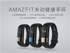 华米首款人工智能手环:关注亲友健康的手环