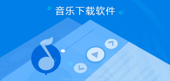 音乐下载软件哪个好_音乐下载软件排行