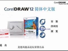 coreldraw 12最新免费永久序列号