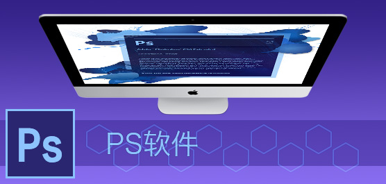 ps软件哪个好_photoshop中文版免费下载_photoshop合集