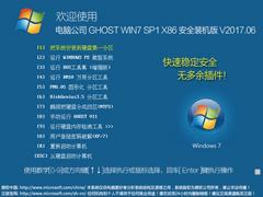 电脑公司 GHOST WIN7 SP1 X86 安全装机版 V2017.06(32位)