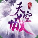 九州天空城-3D国战手游 v1.1.5.13522