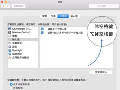 Mac输入法切换快捷键有哪些?