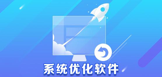 系統優化軟件哪個好_最好的系統優化軟件免費下載