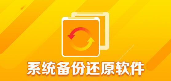 系统备份还原软件哪个好_系统备份还原软件下载