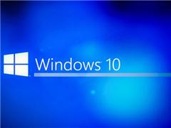 微软Win10秋季创意者更新将默认禁用SMBv1:防止勒索病毒再度来袭