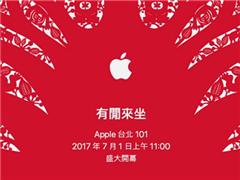 台湾第一家Apple Store正式开业:7月1日有闲来坐