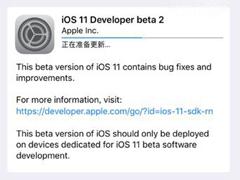 苹果正式推送iOS 11开发者预览版Beta2