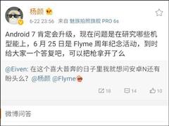 6月25日见!魅族手机或将适配升级为Android7.0的Flyme