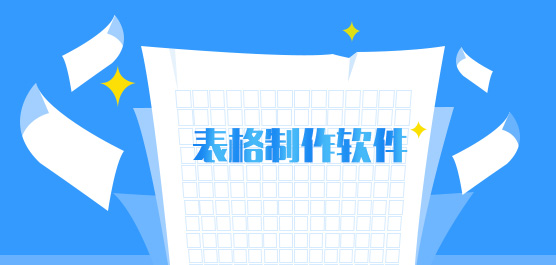 表格制作软件哪个好_表格制作软件下载