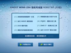 GHOST WIN8 X86 装机专业版 V2017.07(32位)