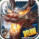 笑傲乾坤-送萌宠 v1.22.1