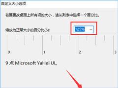 Win10设置1920*1080高分屏后字体显示模糊怎么办?