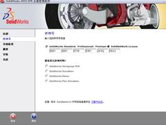 如何安装SolidWorks2010?SolidWorks2010安装破解教程