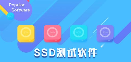 ssd测试软件哪个好_ssd测试软件免费下载
