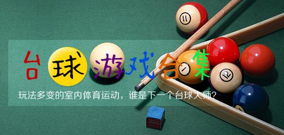 台球游戏合集