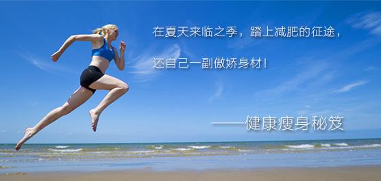 健康瘦身软件