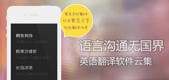 英语翻译器_英语翻译中文_英语翻译软件下载