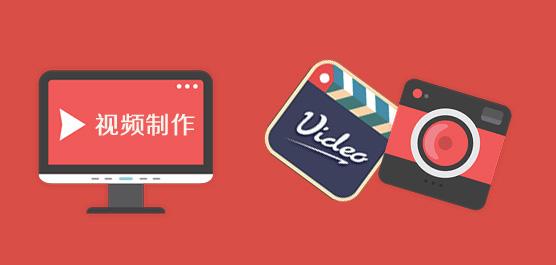 照片视频制作软件_视频制作软件哪个好_视频制作软件大全