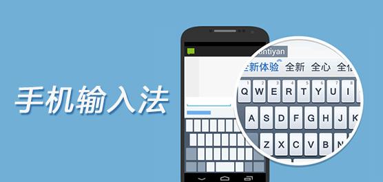 百度手机输入法_搜狗百度输入法_手