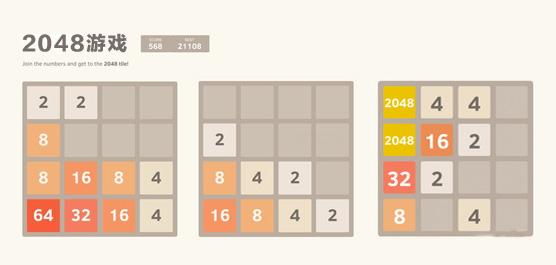 2048游戏下载