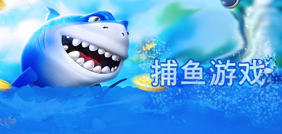 捕鱼游戏下载
