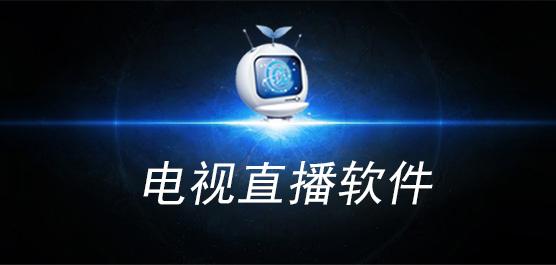 电视直播软件哪个好_手机电视直播软件_电视直播软件下载