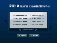 深度技术 GHOST XP SP3 电脑城装机版 V2017.08
