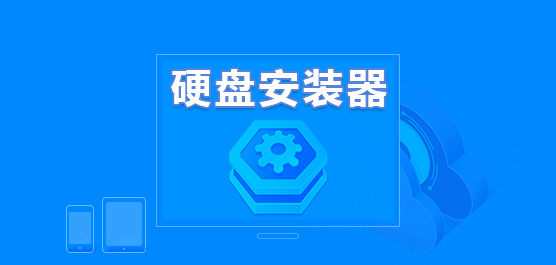 Win7硬盘安装器官方免费版下载_硬盘安装器下载