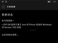 微软开始推送Win10 PC\Mobile创意者15063.540正式版更新