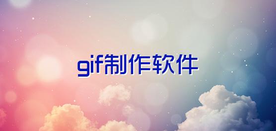 gif制作軟件哪個好_安卓gif制作軟件_gif制作軟件免費下載