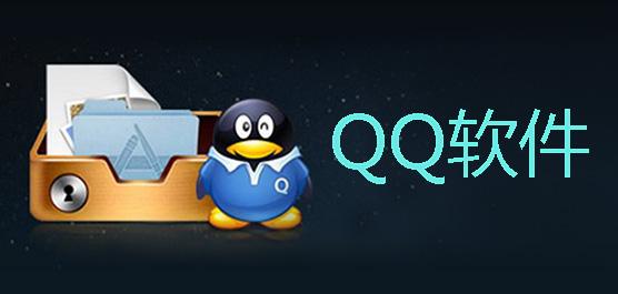 QQ軟件下載