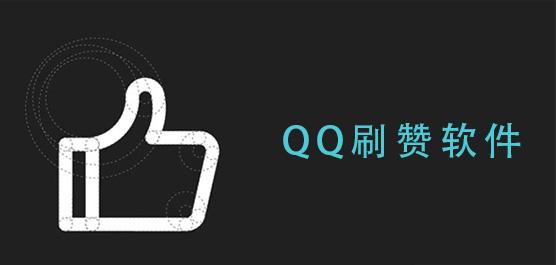qq刷赞软件下载