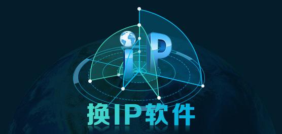 免費更換ip軟件下載_換ip軟件大全