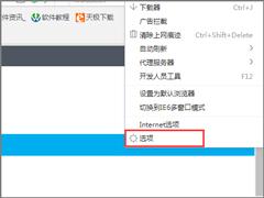 360浏览器如何设置默认搜索引擎?