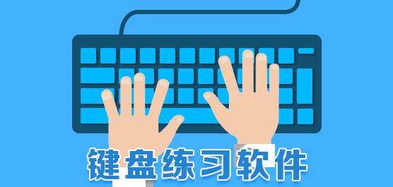 好用的鍵盤練習軟件下載_鍵盤練習軟件免費版下載