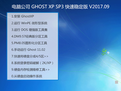 电脑公司 GHOST XP SP3 快速稳定版 V2017.09