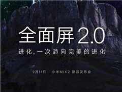 小米MIX2最新消息大全:全面屏2.0时代你知道多少?
