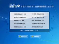 深度技术 GHOST WIN7 SP1 X64 极速纯净版 V2017.09(64位)