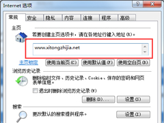 Windows7 IE主页不能修改怎么办?