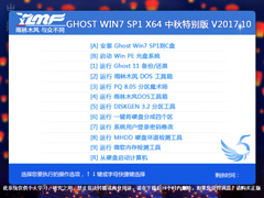 雨林木风 GHOST WIN7 SP1 X64 中秋特别版 V2017.10(64位)