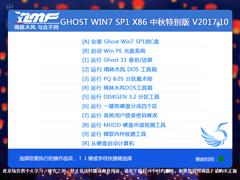雨林木风 GHOST WIN7 SP1 X86 中秋特别版 V2017.10(32位)