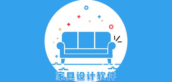 家具设计软件